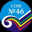 МБОУ средняя общеобразовательная школа № 46 города Липецка